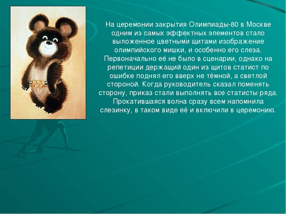 На церемонии закрытия Олимпиады-80 в Москве одним из самых эффектных элемент...