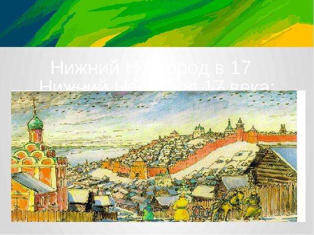 Нижний Новгород 17 века: управление, категории населения Нижний Новгород в 17...