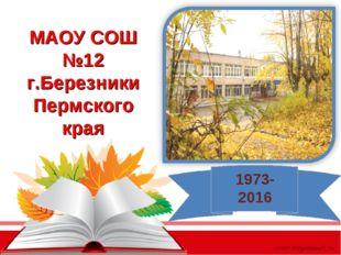 МАОУ СОШ №12 г.Березники Пермского края 1973- 2016