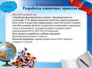 2 этап 2012-2013 учебный год: «Апробация формирования и оценки сформированнос