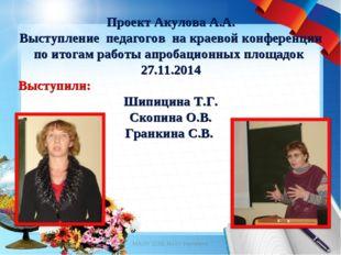 Проект Акулова А.А. Выступление педагогов на краевой конференции по итогам ра