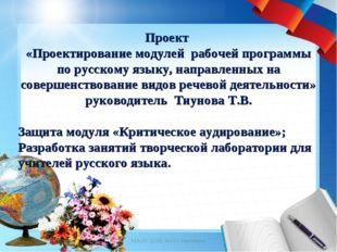 Проект «Проектирование модулей рабочей программы по русскому языку, направле