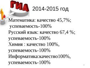 2014-2015 год * Математика: качество 45,7%; успеваемость-100% Русский язык: