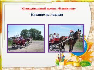 * Катание на лошади Муниципальный проект «Каникулы»