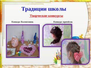 * Традиции школы Творческие конкурсы Конкурс Валентинок Конкурс причёсок