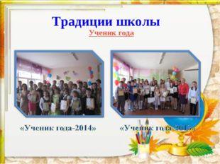 * Традиции школы Ученик года