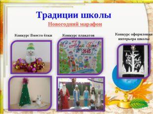 * Традиции школы Новогодний марафон Конкурс Вместо ёлки Конкурс плакатов Конк