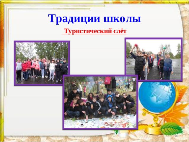 Традиции школы Туристический слёт *