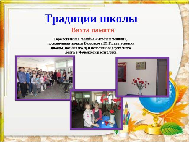 * Традиции школы Вахта памяти Торжественная линейка «Чтобы помнили», посвящён...