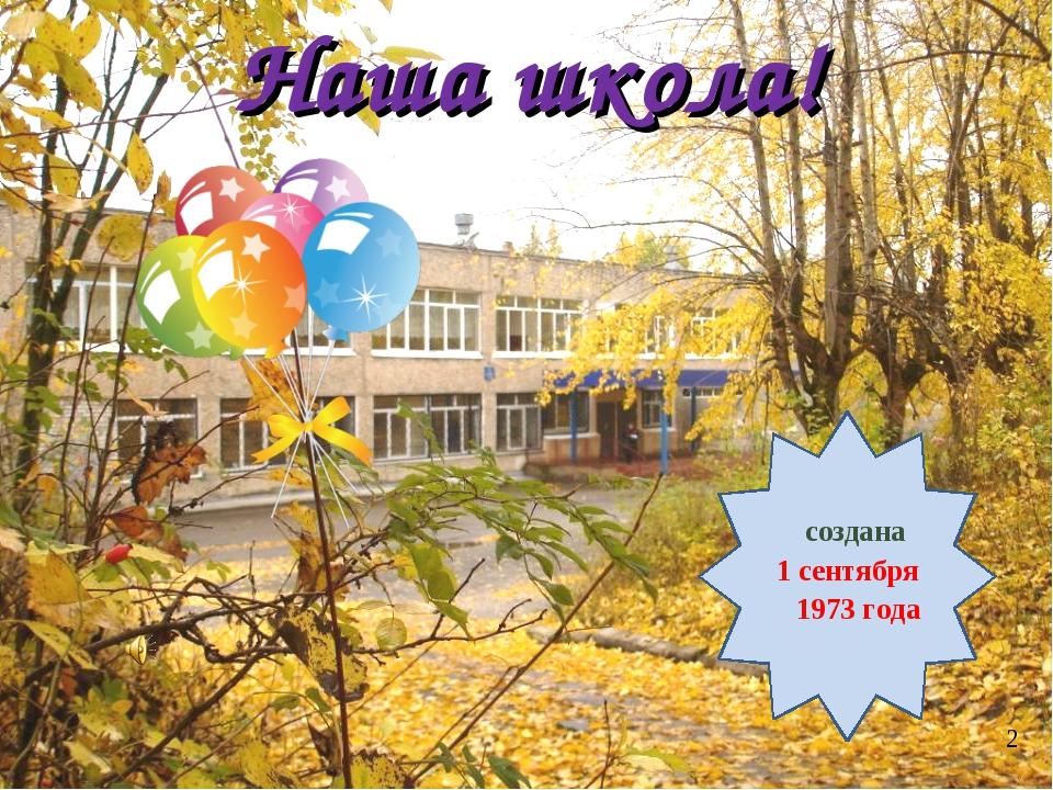 2 Наша школа! создана 1 сентября 1973 года