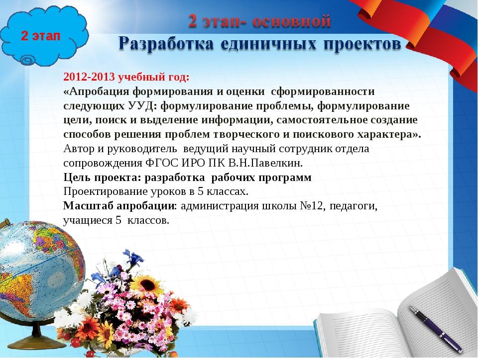 2 этап 2012-2013 учебный год: «Апробация формирования и оценки сформированнос...