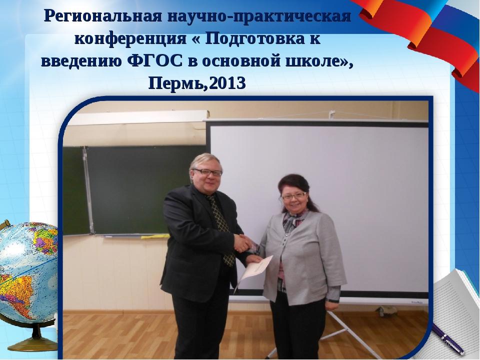 Региональная научно-практическая конференция « Подготовка к введению ФГОС в о...