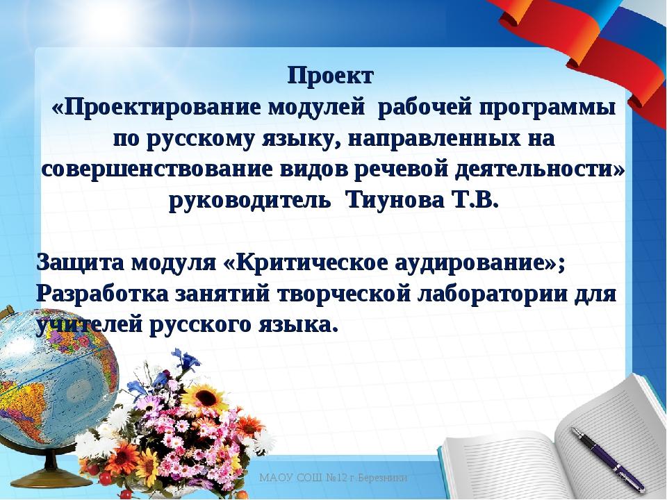 Проект «Проектирование модулей рабочей программы по русскому языку, направле...