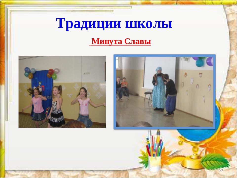 * Традиции школы Минута Славы