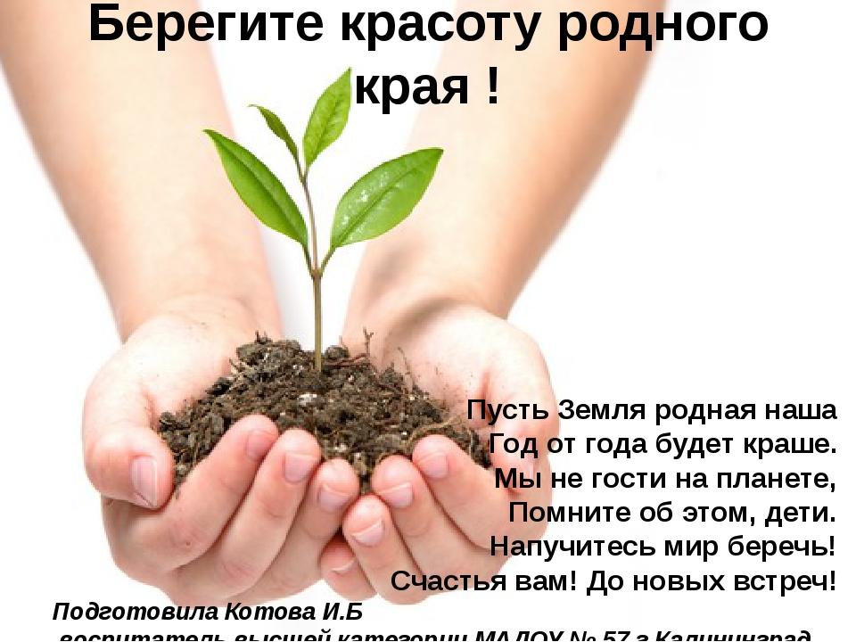 Берегите красоту родного края ! Пусть Земля родная наша Год от года будет кра...