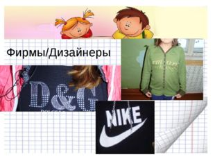 Фирмы/Дизайнеры