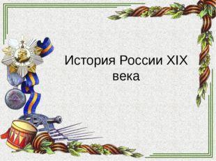 История России XIX века