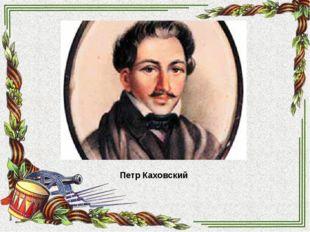 Петр Каховский