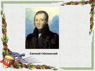 Евгений Оболенский
