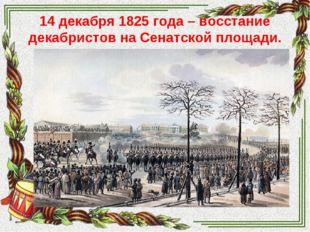 14 декабря 1825 года – восстание декабристов на Сенатской площади.