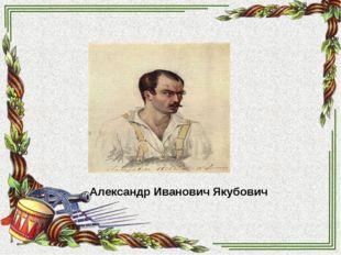 Александр Иванович Якубович
