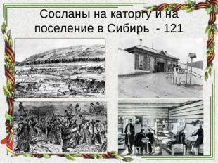 Сосланы на каторгу и на поселение в Сибирь - 121