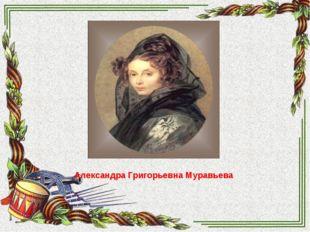 Александра Григорьевна Муравьева
