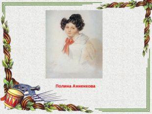 Полина Анненкова