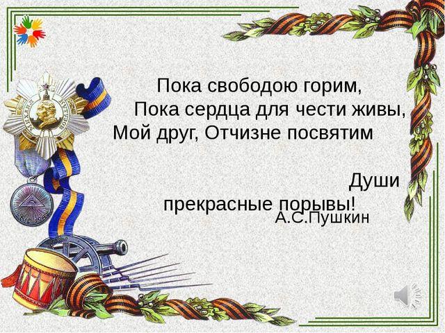 Пока свободою горим, Пока сердца для чести живы, Мой друг, Отчизне посвятим Д...