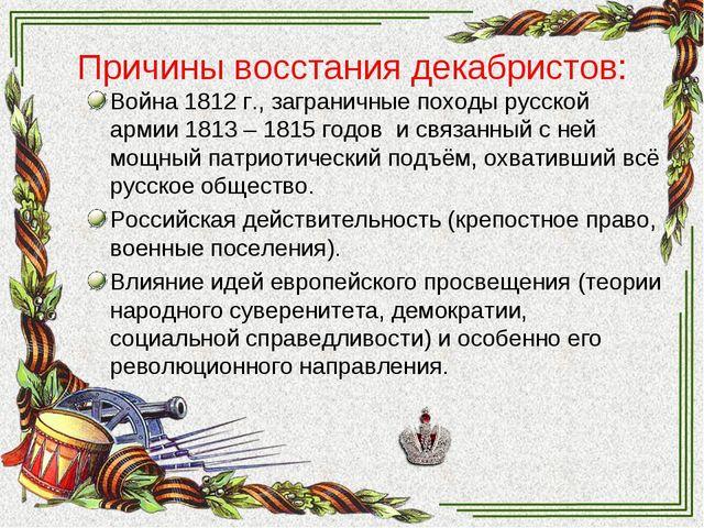 Причины восстания декабристов: Война 1812 г., заграничные походы русской арми...