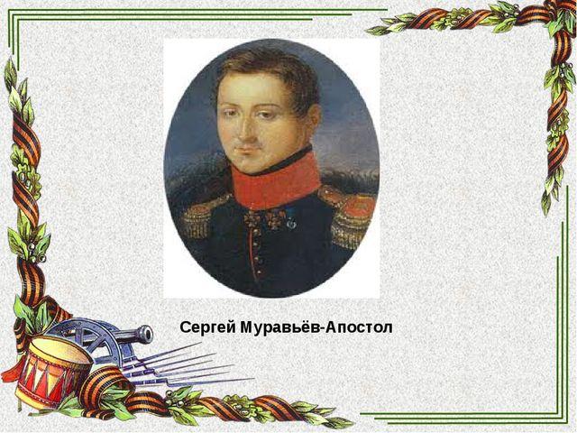 Сергей Муравьёв-Апостол