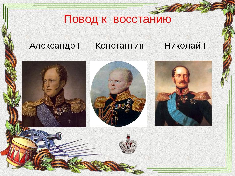 Повод к восстанию Александр I Константин Николай I