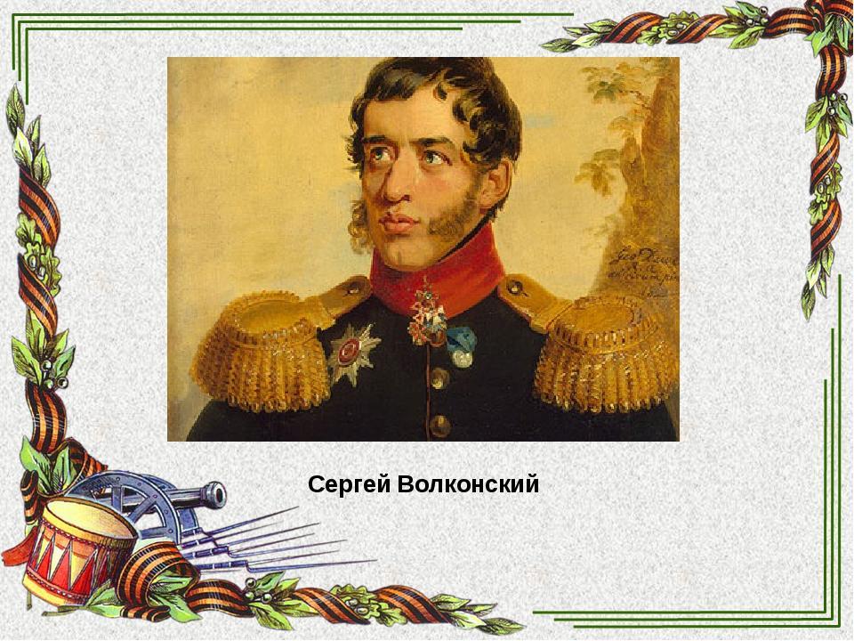 Сергей Волконский
