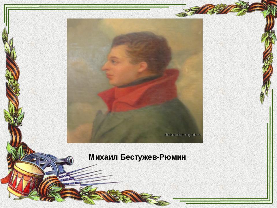 Михаил Бестужев-Рюмин