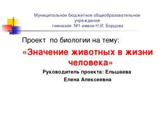 Муниципальное бюджетное общеобразовательное учреждение гимназия №1 имени Н.И.
