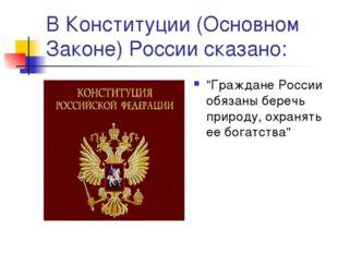 """В Конституции (Основном Законе) России сказано: """"Граждане России обязаны бере"""