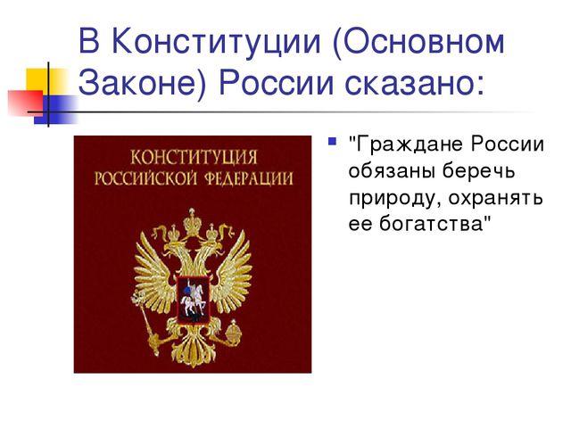 """В Конституции (Основном Законе) России сказано: """"Граждане России обязаны бере..."""