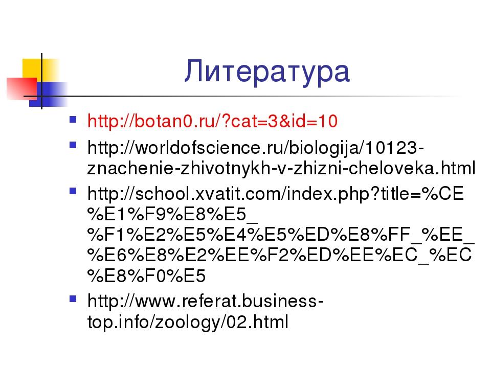 Литература http://botan0.ru/?cat=3&id=10 http://worldofscience.ru/biologija/1...