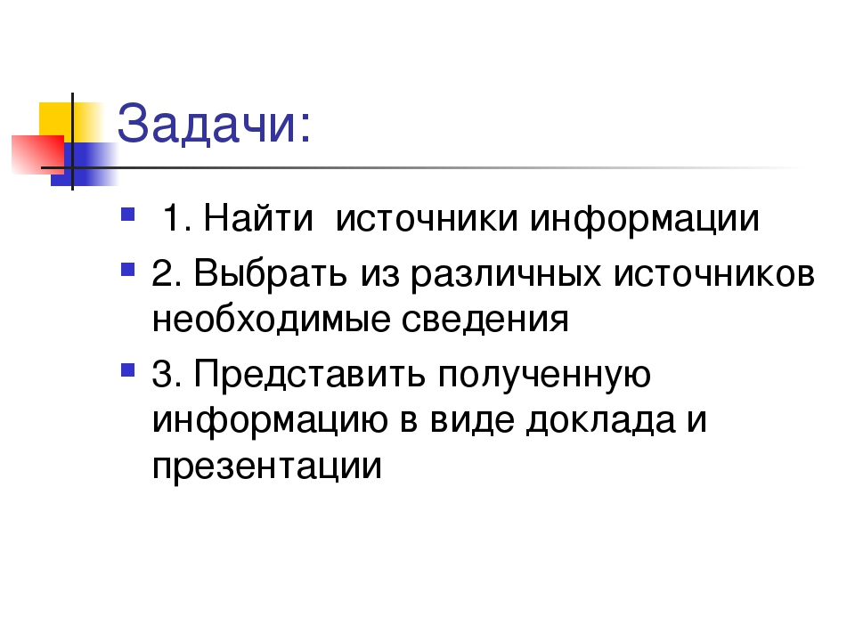 Задачи: 1. Найти источники информации 2. Выбрать из различных источников необ...