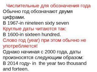 Числительные для обозначения года Обычно год обозначают двумя цифрами. В 1967