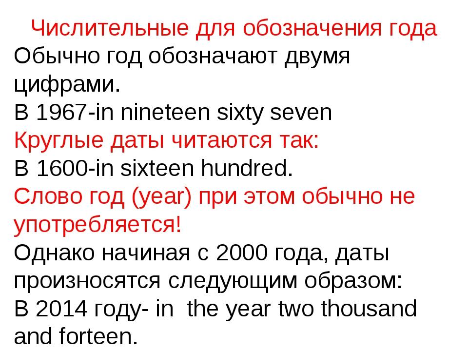 Числительные для обозначения года Обычно год обозначают двумя цифрами. В 1967...