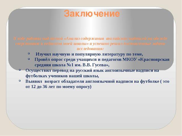 Заключение В ходе работы над темой «Анализ содержания английских надписей на...