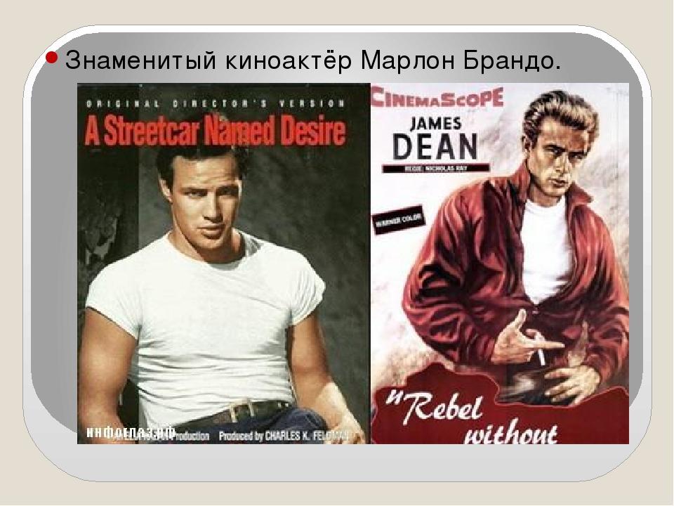 Знаменитый киноактёр Марлон Брандо.