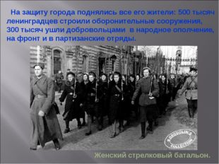 На защиту города поднялись все его жители: 500 тысяч ленинградцев строили об