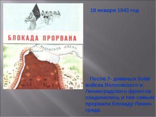 После 7- дневных боёв войска Волховского и Ленинградского фронтов соединилис