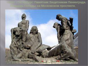 Санкт - Петербург. Памятник Защитникам Ленинграда. Площадь Победы на Московс