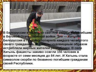 В Белоруссии есть место светлой скорби по погибшим в Великой Отечественной во