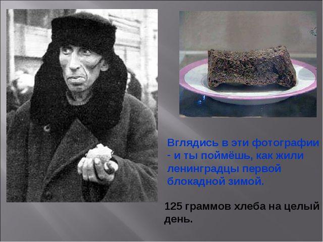 Вглядись в эти фотографии и ты поймёшь, как жили ленинградцы первой блокадной...
