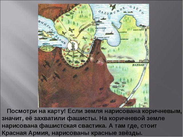 Посмотри на карту! Если земля нарисована коричневым, значит, её захватили фа...