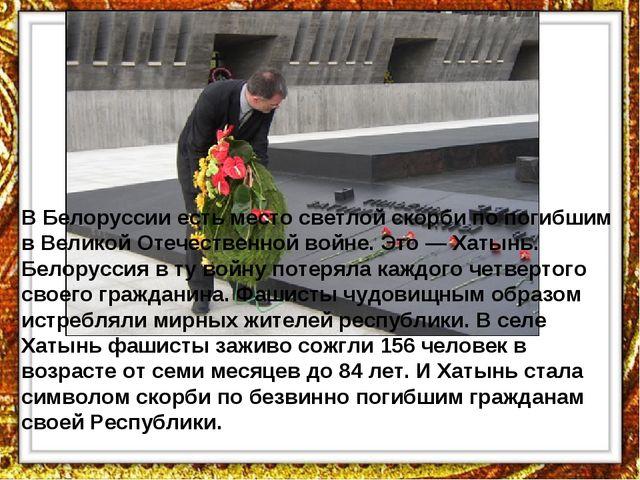 В Белоруссии есть место светлой скорби по погибшим в Великой Отечественной во...